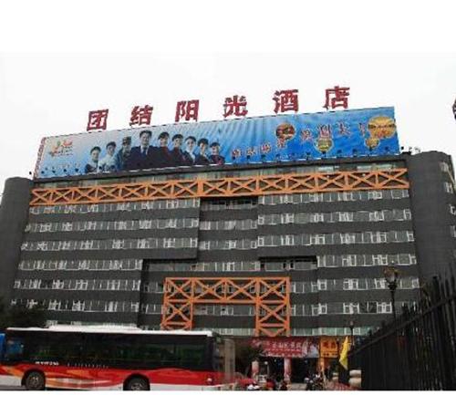 团结阳光酒店