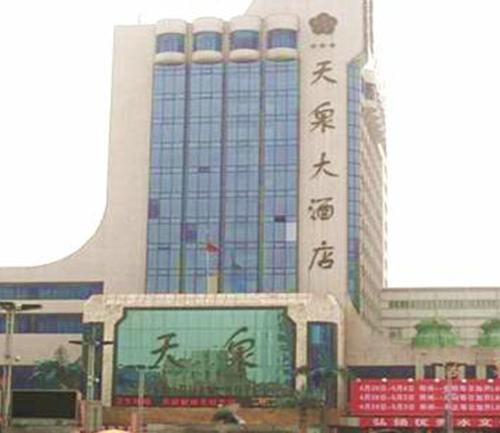 成都·天泉酒店